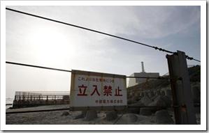 Chubu Reactor to Shut Down